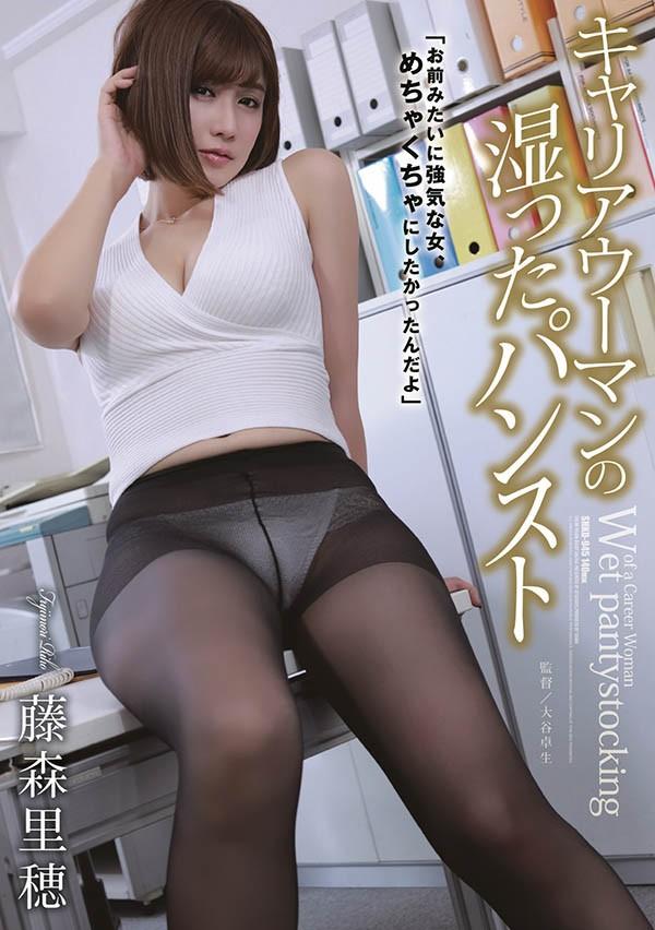 【6upoker】藤森里穗SHKD-945 销售员女强人在办公室被欺负