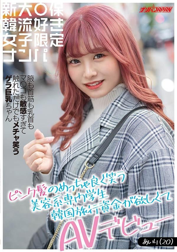 【6upoker】百濑爱梨NNPJ-440 美容系女生赚钱去韩国旅行