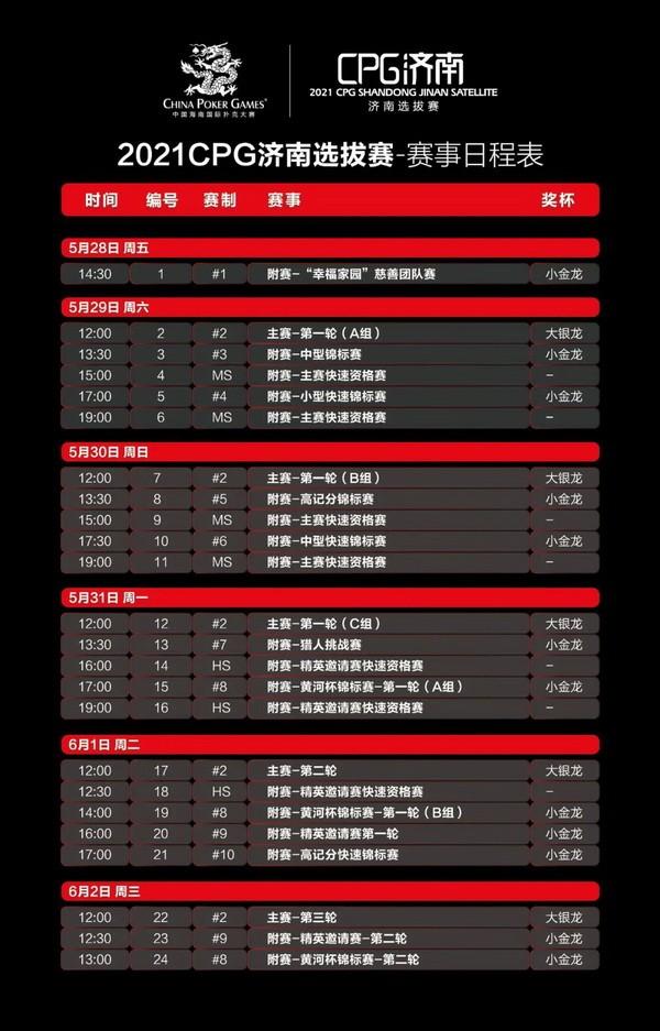 【6upoker】2021CPG®济南选拔赛-详细赛程赛制发布