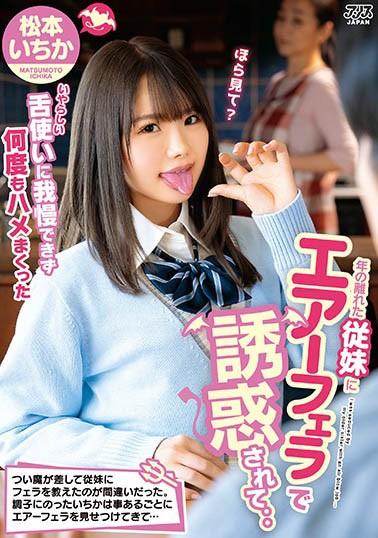 【6upoker】松本一香DVAJ-519 清纯表妹学会口技现场演示