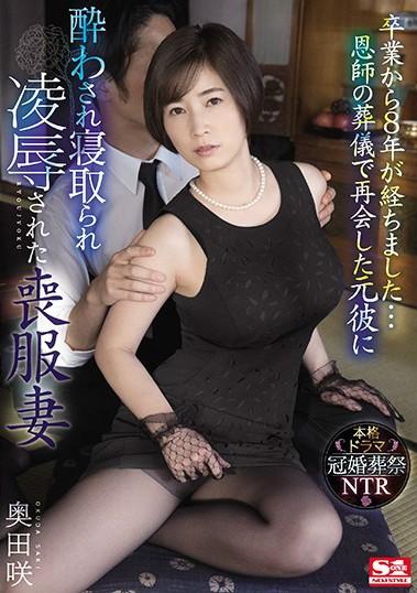 【6upoker】奥田咲SSIS-076 美艳人妻被前任灌醉在恩师灵堂吃肉棒