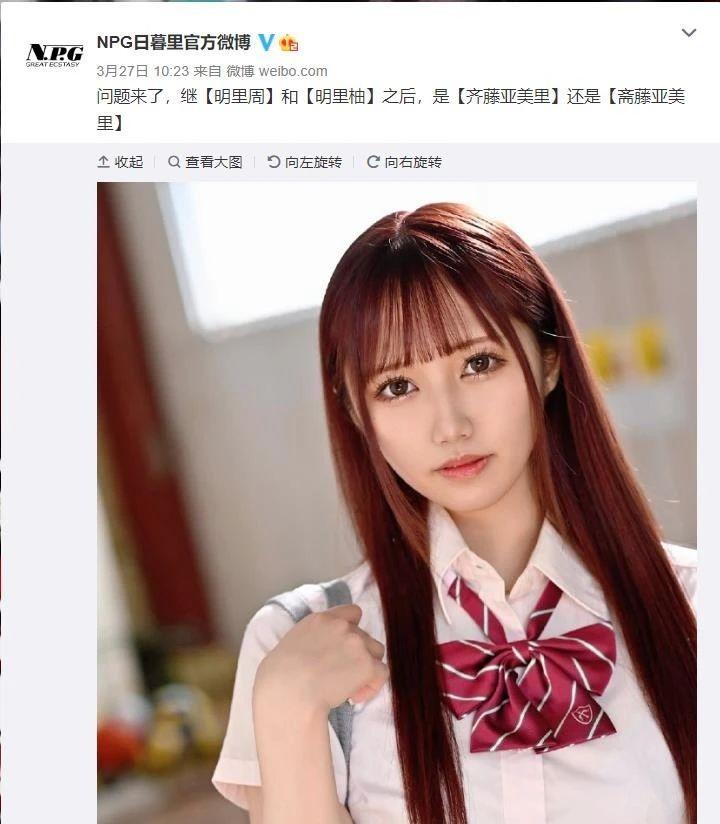 【6upoker】美女神斋藤亚美里 追星小仓由菜进入业界
