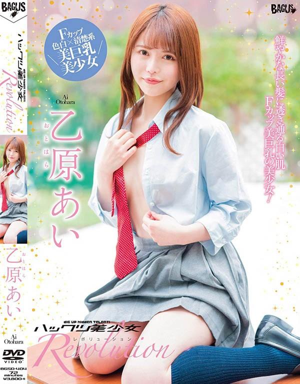 【6upoker】MXGS-1128 :超级新秀!写真偶像 乙原あい(乙原爱) 贡献淫幕初体验!