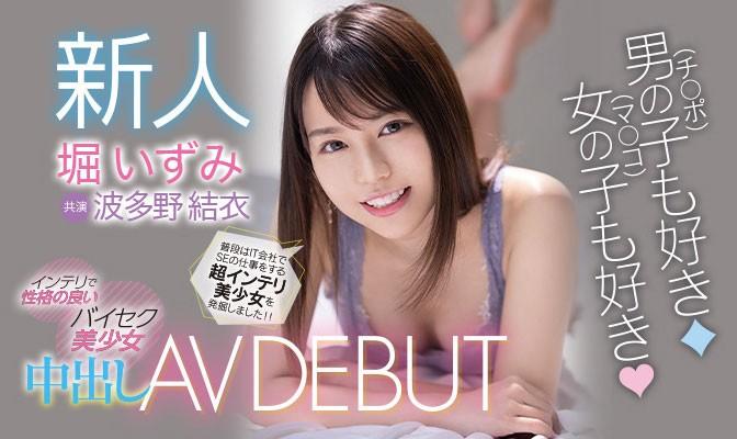 "【6upoker】HND-971:双性恋熟女""堀 いずみ""和波多野搞完再与她合体逆3P男优⋯"