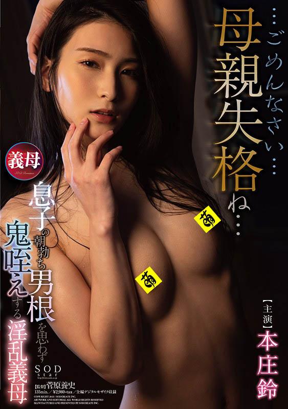 """【6upoker】好想被搞!看到继子的身体 寡妇""""本庄铃""""真的忍不住了!"""