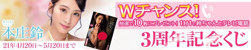 【6upoker】本庄铃出道三周年纪念!爱上儿子的肉体母亲失格!