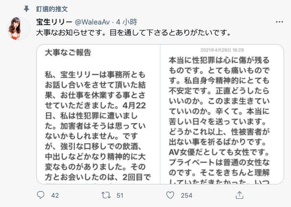 【6upoker】约会惨遭性侵害!宝生リリー宣布休业!