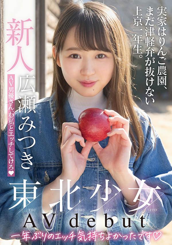 【6upoker】史上最清纯村姑!连小菊花都粉红的!広瀬みつき要当你的小苹果!