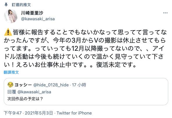 【6upoker】去年12月后再也没拍片⋯川崎亜里沙决定专心当偶像!