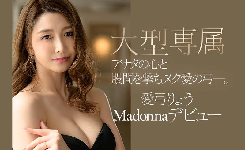 """【6upoker】老朋友回来了!Madonna的大型专属""""爱弓りょう""""就是⋯"""