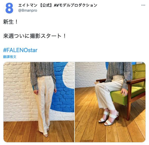 【6upoker】事务所8MAN又爆雷!即将加入Faleno的这位重量级新人是?