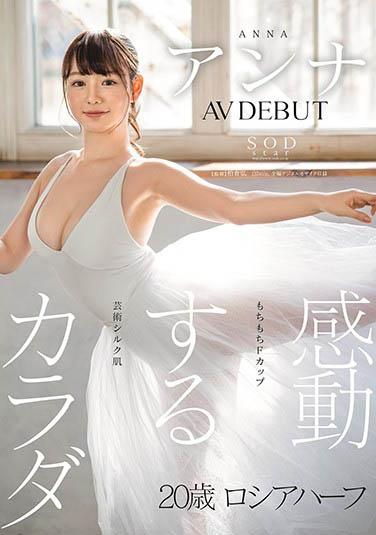 【6upoker】令人感动的Body!绝对正义的混血天使!SOD STAR最强的异次元美少女现身! …