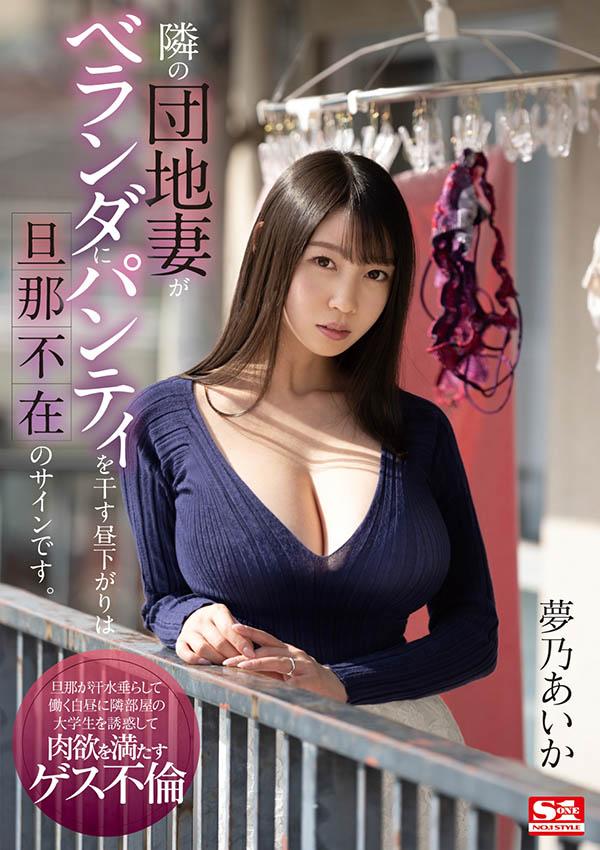 "【6upoker】晒内裤是老公不在的暗号!与隔壁的巨乳人妻""梦乃あいか""偷情做爱好刺激!"