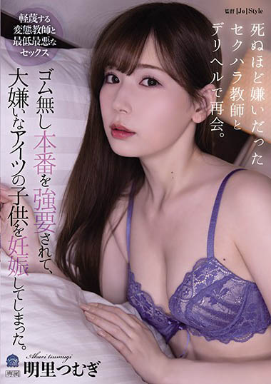 "【6upoker】乖女儿""明里つむぎ""为还债兼职外送茶 碰到曾经性骚扰她的老师"