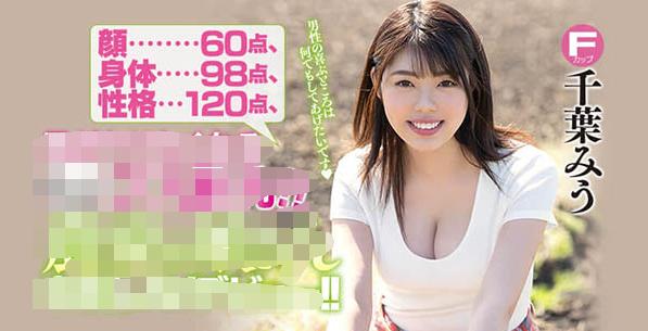 【6upoker】千叶美羽HND-848 乡下巨乳妹主动帮男人止痛止痒