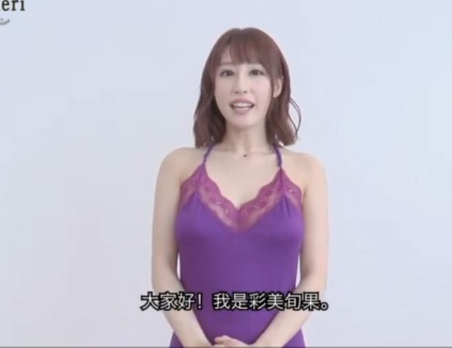 【6upoker】彩美旬果ABP-586 美少女紧身衣秀性感身材诱惑小伙子