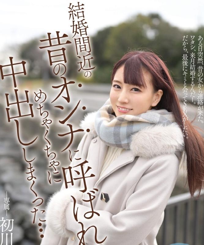 【6upoker】初川南MIDE-931 小恶魔婚前与前任激情运动一夜