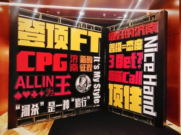 【6upoker】2021CPG济南站  主赛B组现场火爆 何鸣领跑全场!