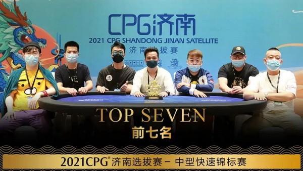 【6upoker】2021CPG济南站   主赛总人数1276,350位选手成功进入复赛
