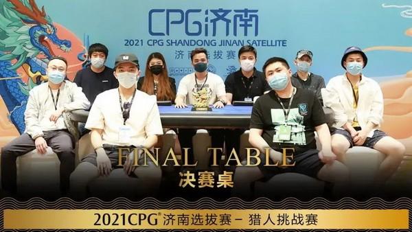 【6upoker】2021CPG济南站 | 泡沫诞生,张彬领衔33人进入下一轮