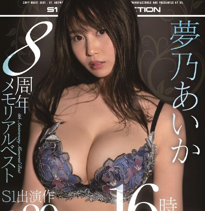 【6upoker】梦乃爱华SSIS-039 女友每天记录与男友用过的姿势