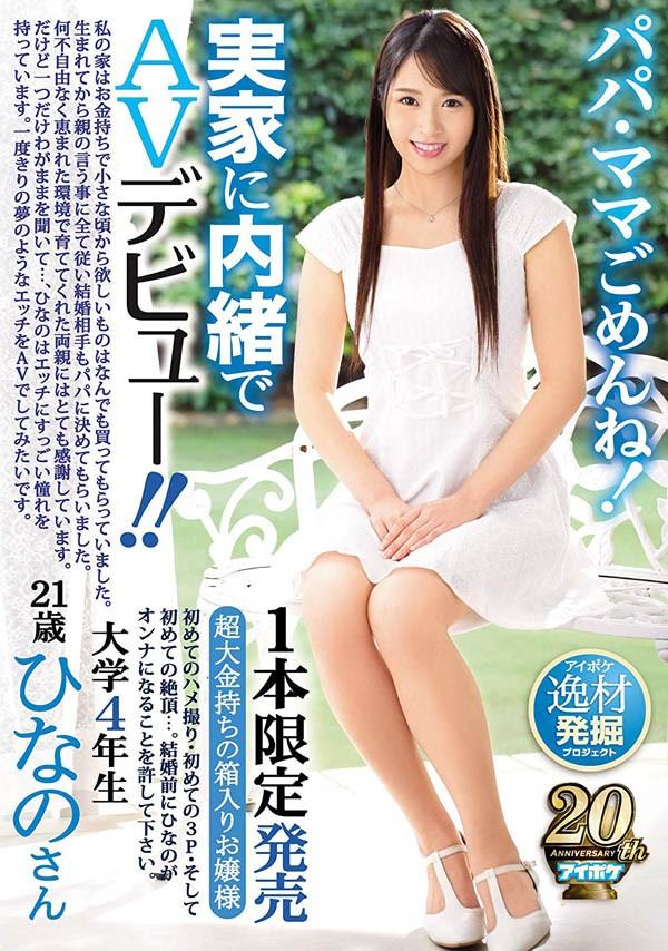【6upoker】IPX-301:瞒着父母出道AV的富家千金小姐白咲花!