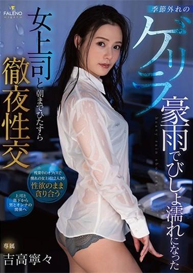 "【6upoker】FSDSS-185 :暴雨之夜和女上司""吉高宁々""公司里通宵性交取暖。"