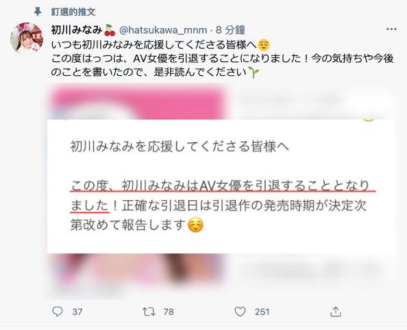 【6upoker】6月爆量发片、初川みなみ揭晓原因了!