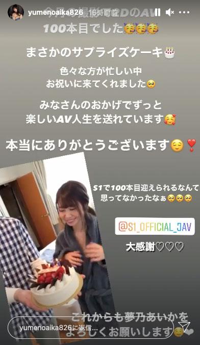 【6upoker】S1史上第一人!梦乃あいか在拍第100支作品了!