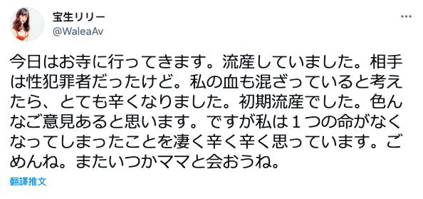 【6upoker】惊!宝生リリー流产!