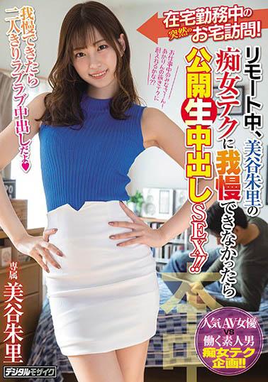"""【6upoker】痴女魂爆发!粉丝在家视讯会议,""""美谷朱里""""却在桌下帮吃肉肉!"""